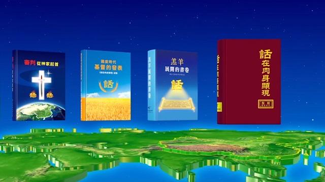 東方閃電|全能神教會|神話書籍
