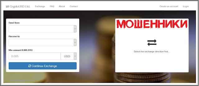 [Лохотрон] cryptousd.host Отзывы? CryptoUSD Ltd. Exchange - развод на деньги!