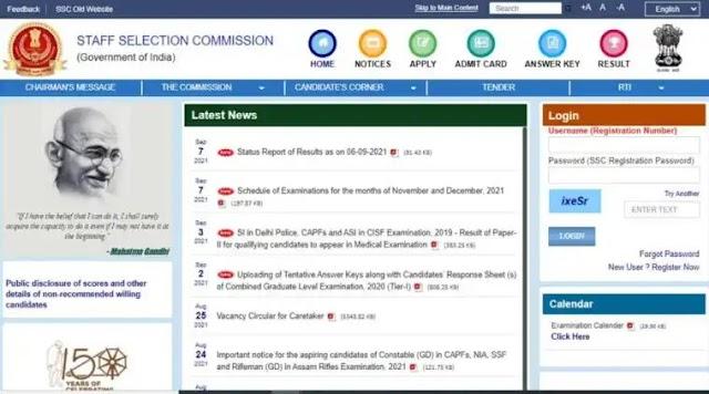Ssc Gd news  2021 ::  स्टाफ सिलेक्शन कमिशन 2021 का आया एग्जाम date इस महीने के अंतिम तारिक को हो ग एग्जाम, जल्द से पढ़े न्यूज़
