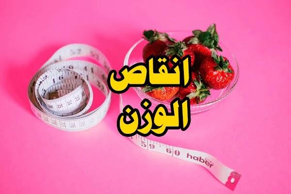 الطريقة الصحيحة لانقاص الوزن وحرق الدهون الجسم تعرف عليها