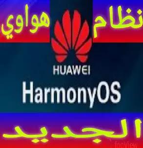 شرح نظام تشغيل هواوي الجديد هارموني huawei harmony os 2.0 وكيفية التحميل