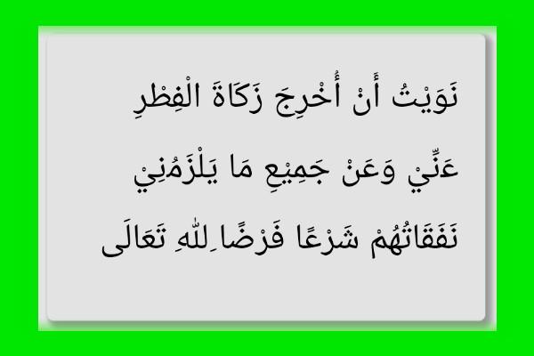 Lafal niat zakat fitrah untuk diri sendiri dan keluarga lengkap arab dan artinya