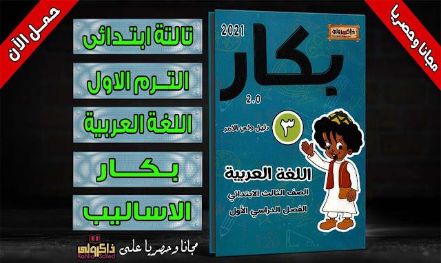 منهج الصف الثالث الابتدائي الجديد,منهج الصف الثالث الابتدائي 2021,منهج الصف الثالث الابتدائي الجديد 2021,منهج اللغة العربية للصف الثالث الابتدائي الترم الأول 2020,منهج الصف الثالث الابتدائي الجديد لغة عربية,منهج اللغة العربية للصف الثالث الابتدائي الترم الاول 2021,منهج اللغة العربية للصف الثالث الابتدائي 2021,مذكرة لغة عربية ثالثة ابتدائى ترم اول,مذكرة اساليب وتراكيب للصف الثالث الابتدائى,اساليب الصف الثالث الابتدائي الترم الاول