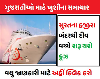 Good news for Gujaratis Cruise will start between Hazira port of Surat and Diu