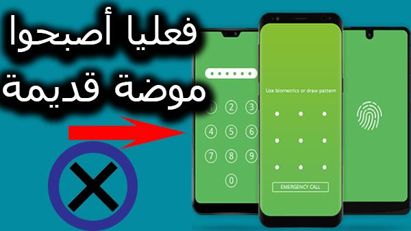 قفل هاتفك بالنمط أو بالبصمة أصبح موضه قديمة !! شاهد موضه جديدة
