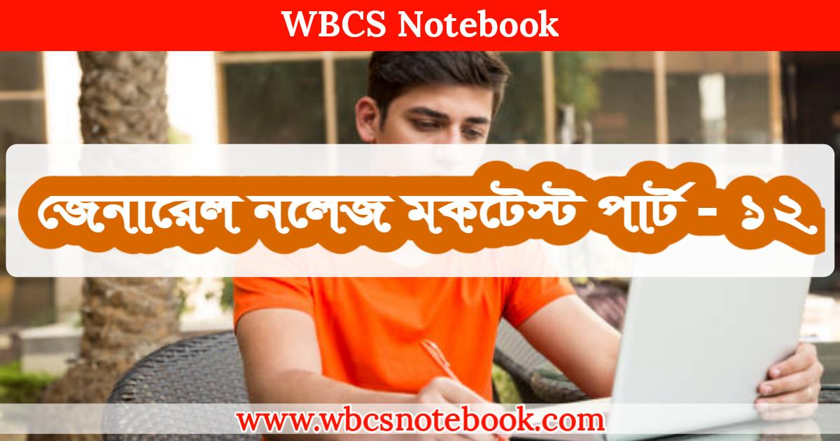 General Knowledge Mock Test Part - 12 in Bengali     জেনারেল নলেজ মকটেস্ট পার্ট -১২