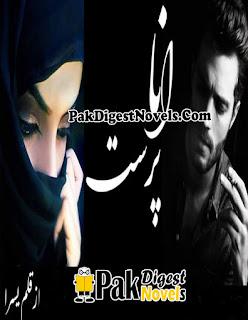 Ana Parast (Complete Novel) By Yusra Pdf Free Download