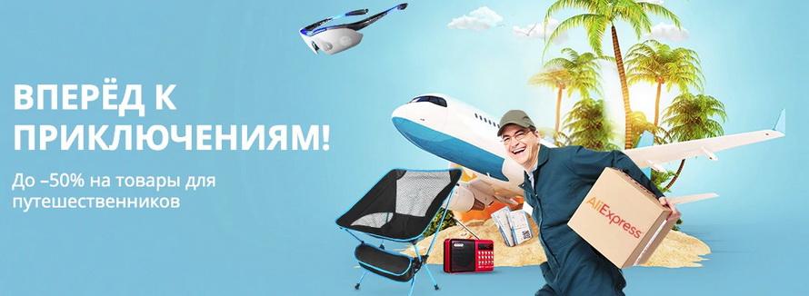 Вперед к приключениям: скидки 50% на товары для путешественников в отличной коллекции