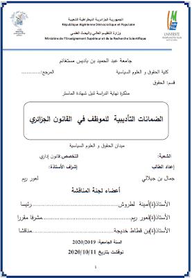 مذكرة ماستر: الضمانات التأديبية للموظف في القانون الجزائري PDF