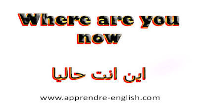 Where are you now    اين انت حاليا
