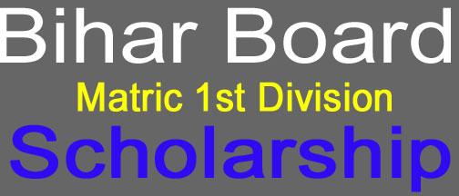 Bihar Board Matric 1st Division Scholarship