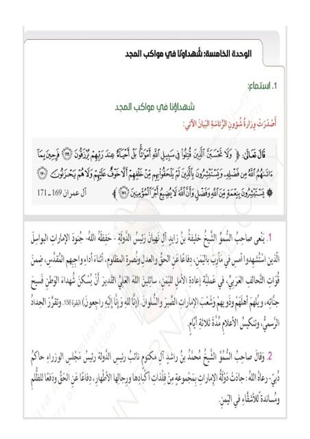حل درس شهداؤنا في مواكب المجد لغة عربية