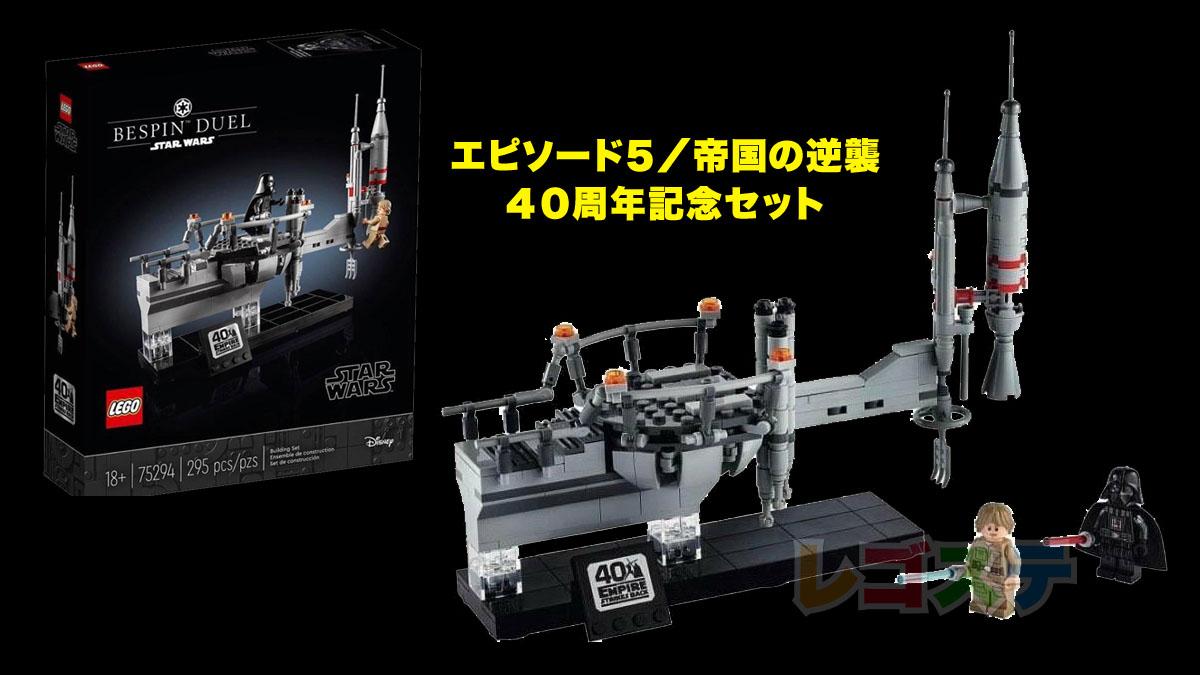 75294 べスピンの決闘/帝国の逆襲40周年記念:レゴ(LEGO) スター・ウォーズ 大人LEGO