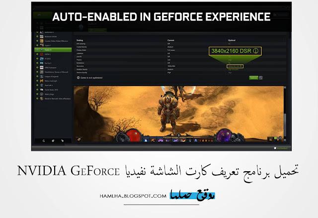 تحميل برنامج تعريف كارت الشاشة نيفيديا جي فورس NVIDIA GeForce - موقع حملها