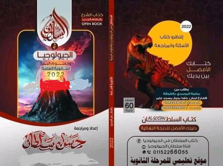 تحميل كتاب السلطان في الجيولوجيا وعلوم البيئة للصف الثالث الثانوى 2022 pdf (كتاب الشرح)