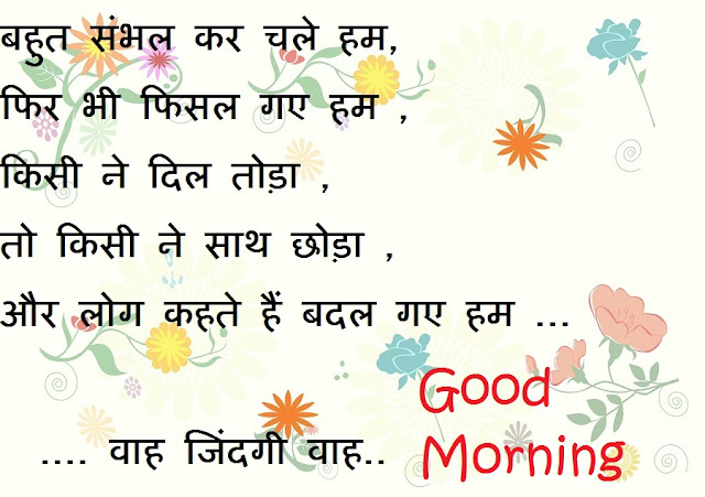 cute good morning quotes in hindi about love and life