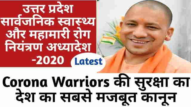 कोरोना वारियर्स की सुरक्षा हेतू उत्तर प्रदेश सरकार का अध्यादेश 2020 | Uttar Pradesh Public Health and Epidemic Disease Control Ordinance 2020
