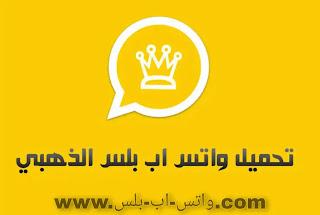 تحميل واتساب الذهبي ابو عرب اخر إصدار ضد الحظر, تنزيل واتس اب الذهبي, تحديث واتساب بلس الذهبي، WhatsApp Gold, تنزيل واتساب بلس الذهبي 2021, واتس الذهب