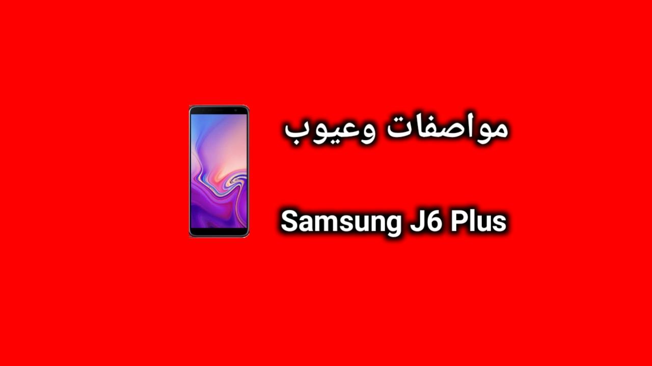 سعر و مواصفات Samsung J6 Plus - مميزات وعيوب سامسونج جي 6 بلس