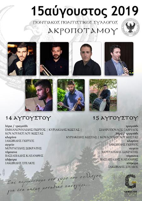 Διήμερο Ποντιακών εκδηλώσεων στον Ακροπόταμο Θεσσαλονίκης