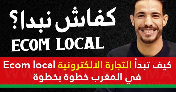 كيف تبدأ التجارة الالكترونية Ecom local في المغرب خطوة بخطوة. شرح مفصل