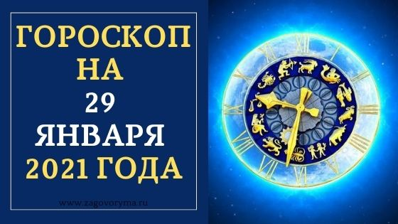 ГОРОСКОП НА 29 ЯНВАРЯ 2021 ГОДА