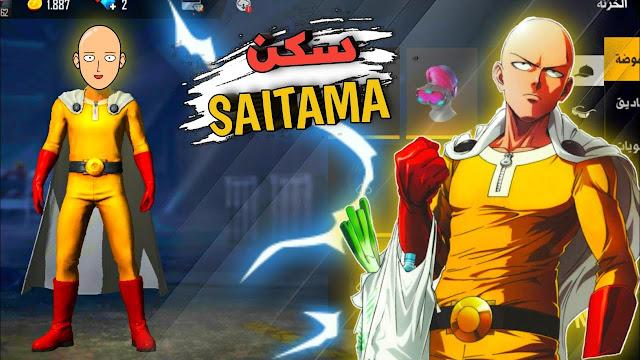 كيفية الحصول على Saitama's Mighty Fist في Free Fire: خطوة بخطوة للمبتدئين