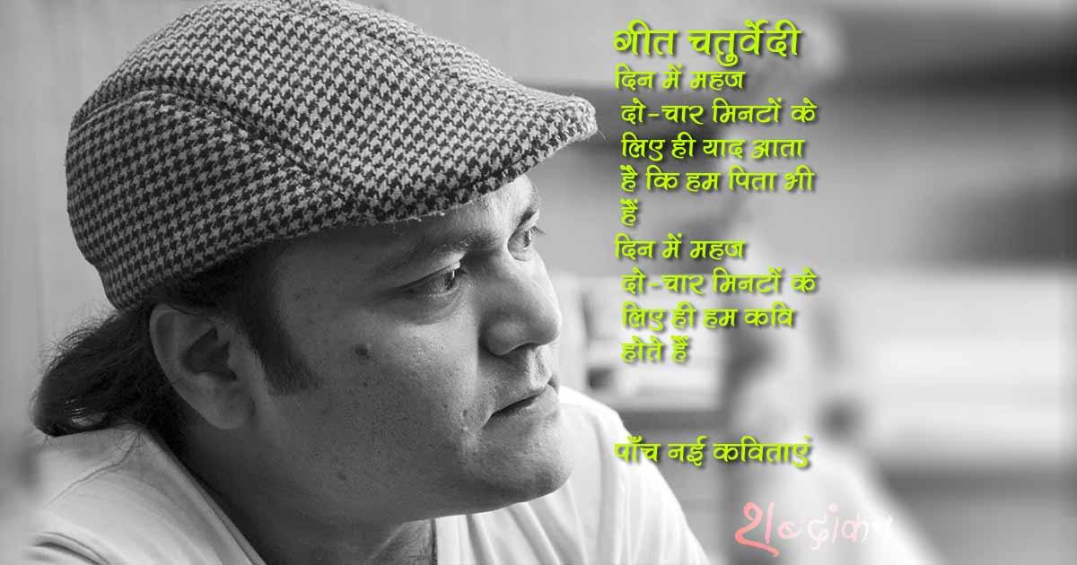 गीत चतुर्वेदी — पाँच नई कविताएं Geet Chaturvedi Poems in Hindi