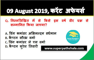 Daily Current Affairs Quiz 09 August 2019 in Hindi