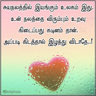 Selfies tamil quote
