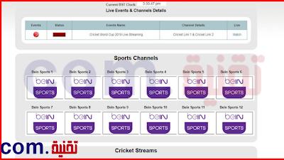 مواقع لمشاهدة قنوات bien sports المشفرة 2021