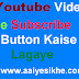 Youtube Video Me Subscribe Button Kaise Lagaye?How to insert a subscribe button in a YouTube video