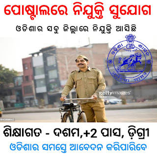 Postal Assistant Recruitment 2021 Odisha, Job Vacancy in Odisha Postal
