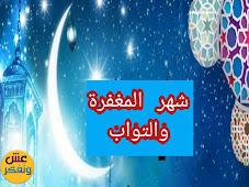 رمضان وفضله العظيم