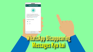 WhatsApp Disappearing Messages Kya hai