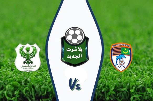 نتيجة مباراة المصري ونواذيبو اليوم الأحد 1 / ديسمبر / 2019 الكونفيدرالية الأفريقية