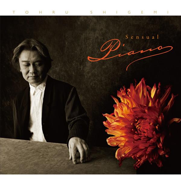 [Album] 重実徹 - センシュアル・ピアノ (2016.03.16/RAR/MP3)