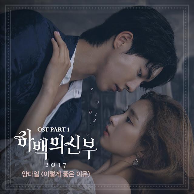 河伯的新娘2017-OST-Part.1-楊多一-這樣美好的理由