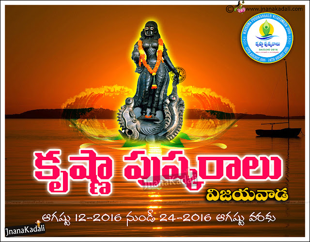 Here is Krishna Pushkaralu images logos information pictures in telugu, Krishna Pushkaralu to-do list, Ghat information, Pushkara shlokam, krishna pushkara snanam information,Krishna Pushkaralu images, Krishna Pushkara ghat information, Krishna pushkara snana mahima, Krishna Pushkara snana shlokam, Krishna Pushkaralu to do list, things to do at pushkaralu