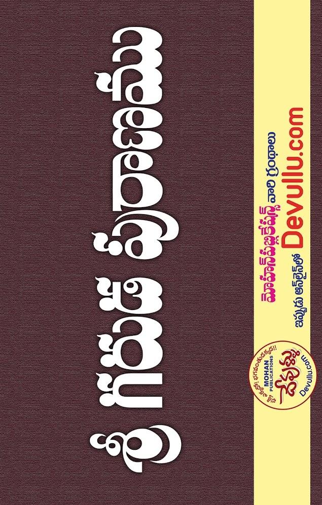 గరుడ పురాణము | Garuda Purana (Telugu) | astadasa puranalu