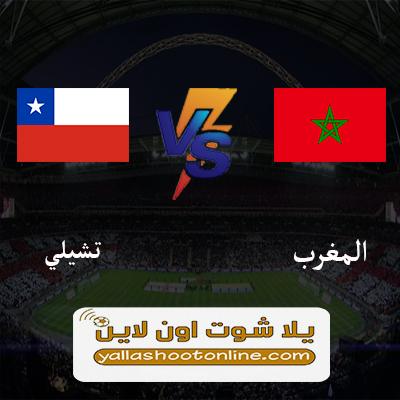 مباراة المغرب وتشيلي اليوم