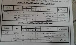 جدوال امتحانات اخر العام 2016 محافظة كفر الشيخ بعد التعديل 13000234_10208022081844409_6628282640811377446_n