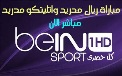 """تردد قناة بين سبورت """"beIN Sports 1 HD"""" على النايل سات لشهر يوليو 2016"""
