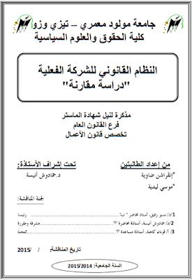 مذكرة ماستر : النظام القانوني للشركة الفعلية PDF