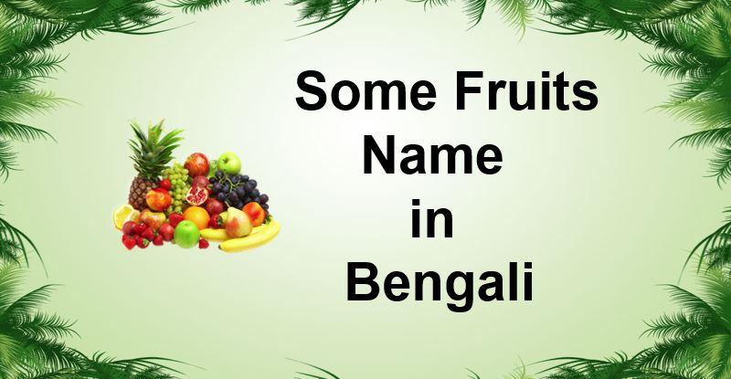 Learn Bengali 25 Fruit Names Through English (With Sentences)