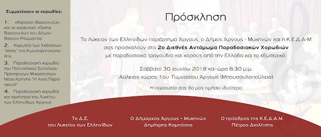 2ο Διεθνές Αντάμωμα Παραδοσιακών Χορωδιών  στο Άργος