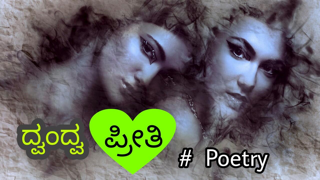 ದ್ವಂದ್ವ ಪ್ರೀತಿ ಕನ್ನಡ ಕವನ : Kannada Love Poetry