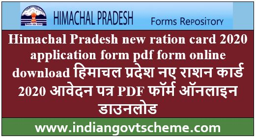 download+HP+ration+card+application+form