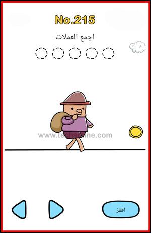 حل لعبة Brain Out المستوى 215