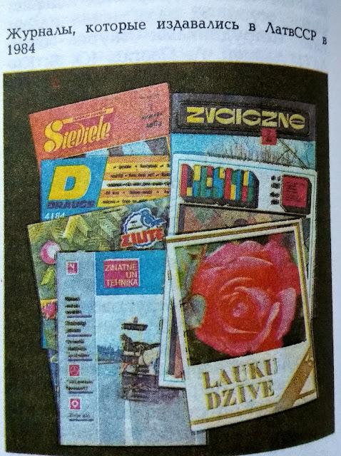Журналы, издававшиеся в Латвийской ССР в 1984 году